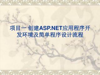 项目一 创建 ASP.NET 应用程序开发环境及简单程序设计流程