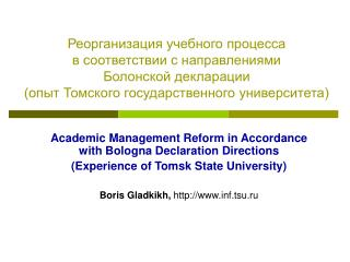 Academic Management Reform in Accordance with Bologna Declaration Directions
