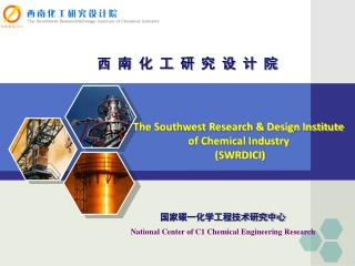 国家碳一化学工程技术研究中心 National Center of C1 Chemical Engineering Research