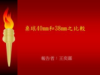 桌球 40mm 和 38mm 之比較