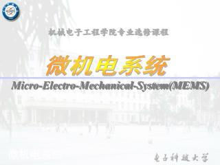 微机电系统