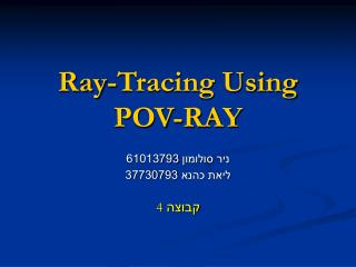 Ray-Tracing Using POV-RAY