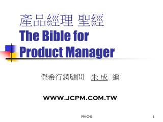 產品經理 聖經 The Bible for Product Manager