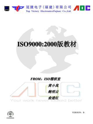 ISO9000:2000 版教材 FROM : ISO 稽核室   黄小岚 鲍明云 俞建红