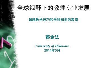 蔡金法 University of Delaware 2014 年 5 月