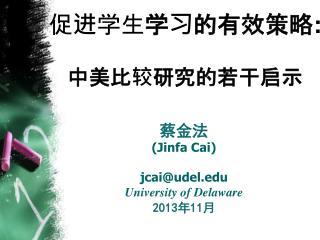 蔡金法 (Jinfa Cai) jcai@udel University of Delaware 2013 年 11 月