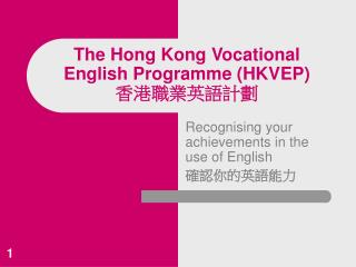 The Hong Kong Vocational English Programme (HKVEP) ????????