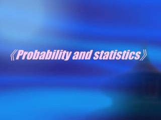 《 Probability and statistics 》
