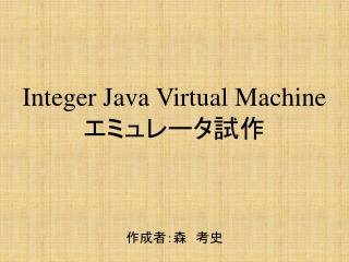 Integer Java Virtual Machine エミュレータ試作
