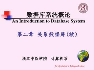 浙江中医学院   计算机系