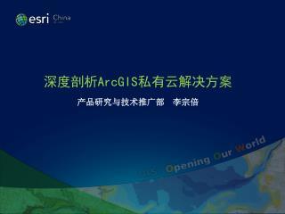深度剖析 ArcGIS 私有云解决方案