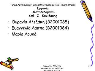 Ουρανία Αλεξάκη  ( Β2001085) Ευαγγελία Λάππα (Β2001084) Μαρία Λουκά