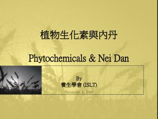 植物生化素與內丹 Phytochemicals & Nei Dan By 養生學會  (ISLT) November 8, 2008