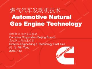 燃气汽车发动机技术 Automotive Natural Gas Engine Technology