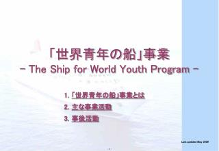 「世界青年の船」事業 - The Ship for World Youth Program -