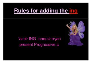 Rules for adding the  ing