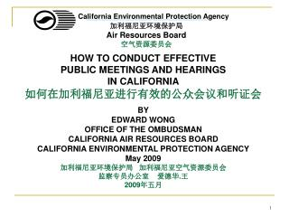 HOW TO CONDUCT EFFECTIVE  PUBLIC MEETINGS AND HEARINGS IN CALIFORNIA 如何在加利福尼亚进行有效的公众会议和听证会