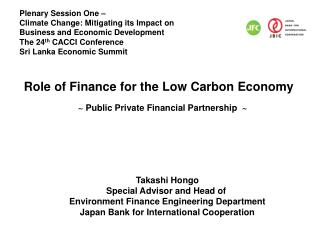 Role of Finance for the Low Carbon Economy ~ Public Private Financial Partnership  ~