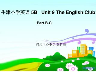 牛津小学英语  5B   Unit 9 The English Club
