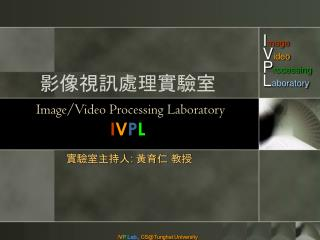 影像視訊處理實驗室 Image/Video Processing Laboratory I V P L