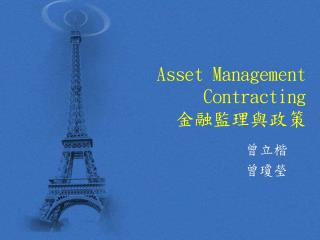 Asset Management Contracting 金融監理與政策
