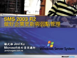 SMS 2003 R2  做好企業更新與弱點管理