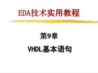 第9章   VHDL 基本语句
