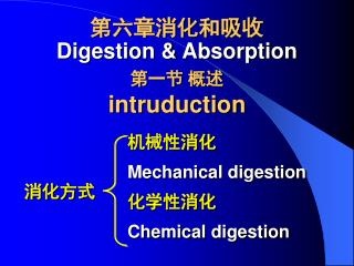 第六章消化和吸收 Digestion & Absorption 第一节 概述 intruduction