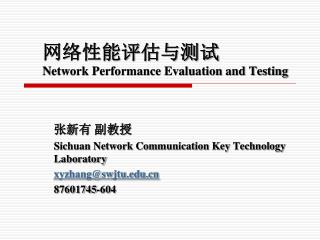 网络性能评估与测试 Network Performance Evaluation and Testing