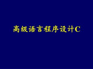 高级语言程序设计 C
