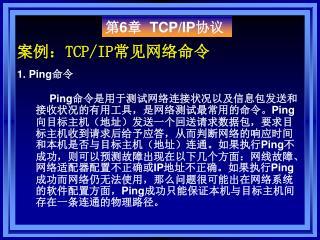 案例: TCP/IP 常见网络命令