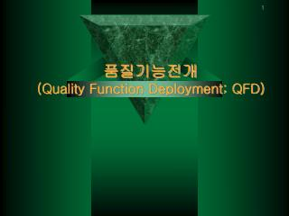 품질기능전개 (Quality Function Deployment; QFD)