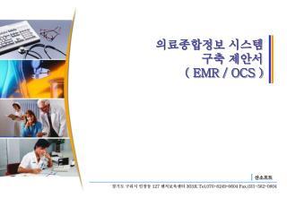 의료종합정보 시스템 구축 제안서 ( EMR / OCS )
