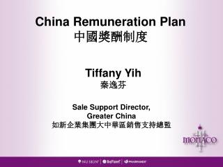 China Remuneration Plan 中國獎酬制度