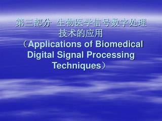 第三部分  生物医学信号数字处理技术的应用 ( Applications of Biomedical Digital Signal Processing Techniques )