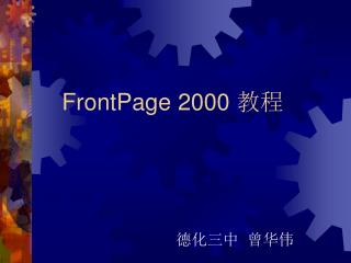 FrontPage 2000  教程