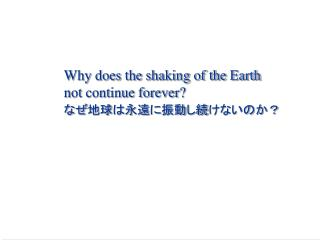 Why does the shaking of the Earth  not continue forever? なぜ地球は永遠に振動し続けないのか?