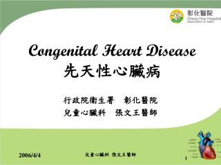 Congenital Heart Disease 先天性心臟病