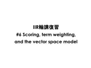 IIR 輪講復習 #6 Scoring, term weighting, and the vector space model