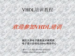 VHDL 培训教程
