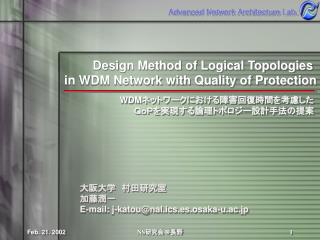 Design Method of Logical Topologies  in WDM Network with Quality of Protection