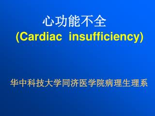 (Cardiac  insufficiency )