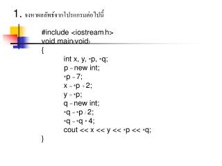 #include <iostream . h> void main ( void ) { 	int x, y,  * p,  * q;            p  =  new int;