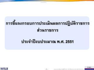 การชี้แจงกรอบการประเมินผลการปฏิบัติราชการ ส่วนราชการ ประจำปีงบประมาณ พ.ศ.  2551