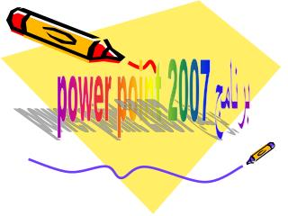 برنامج  power point 2007