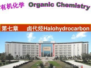 第 七 章 卤代烃 Halohydrocarbon