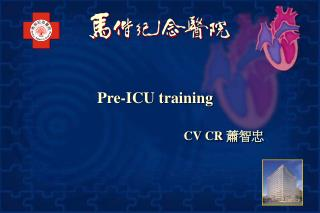 Pre-ICU training CV CR  蕭智忠