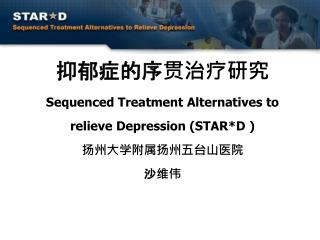 抑郁症的序贯治疗研究 Sequenced Treatment Alternatives to relieve Depression (STAR*D ) 扬州大学附属扬州