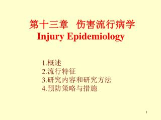 第十三章   伤害流行病学 Injury Epidemiology