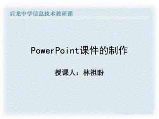 PowerPoint 课件的制作